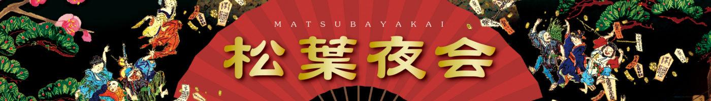 松葉夜会-MATSUBAYAKAI